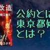 【書評】公約とは?東京都知事とは?『東京改造計画』