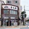 【東浅草】金太楼鮨 サービス売店 でおまかせにぎりでしょう