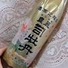 【日本酒もう】買ったど~デザインがかっこいい 豊麗 司牡丹(純米酒)