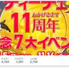 DiCE(ディーチェ)のTwitterフォロー&リツイートキャンペーンに当選!300pt(3000円分!)更に3000円分プレゼント中♪