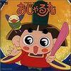 【CD感想】おじゃる丸 オリジナル・サウンドトラック / おじゃる丸