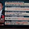 国民に寄り添う安倍政権を代表して私・桜田が本音を言います!!「震災復興より選挙が大事だって」