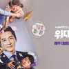 (韓流ドラマ  偉大なショー 위대한 쇼)  子役の パク・イエナちゃんの 大人びた セリフが 귀여워요^^