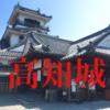 【観光】天守閣から市内を一望!高知城を1時間でゆったり満喫