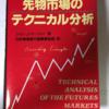 【仮想通貨にも応用可能かも?!】先物市場のテクニカル分析が全ての投資家におすすめの良書だった