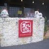 「美ら花」(幸喜) で「野菜そば」362円(半額クーポン) #LocalGuides