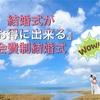 結婚式を諦めてたけど『結婚式がしたい』会費制や1.5次会なら、自己負担5万円で夢が叶います。