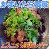 【家事ヤロウ】5/20「かまいたち濱家・エスニック風鶏レバー」の作り方「うおくに商店 二味」「BONIQ低温調理器」詳細&お取り寄せ