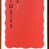 田中素香「ユーロ」(岩波新書)