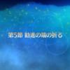 【感想】冥界のメリークリスマス第5節