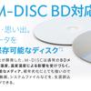 M-DISCについて調べてみた