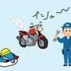 バイク乗りにも心強い「JAF」