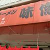 味億(西区横川町)ラーメン