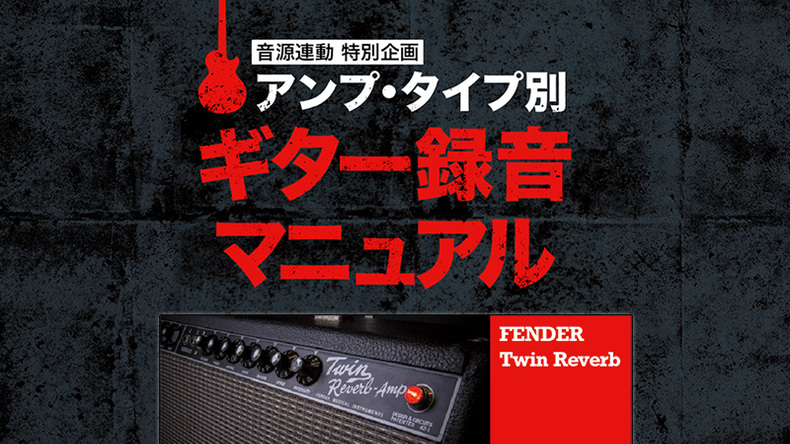 FENDER Twin Reverbをマイクで録る! 〜アンプ・タイプ別 ギター録音マニュアル(3)