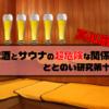 【真似厳禁】飲酒とサウナの超危険な関係性 ととのい研究第10弾