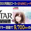 驚愕の還元率460%!スターチャンネル(500円×2)で4600円分+妻のヘアサロンネット予約で5100円分=9,700円GET!