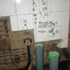 増改築2-13(浴室・洗面・トイレ)