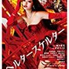 【AVよりエロい】dTVで見れる「エロい映画」BEST10【18禁】
