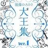 3/5 後藤ひろひとpresents「Drunken Songbook vol.3~禁酒法時代~」