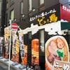 日本橋の鶏がらベース激ウマ ラーメン