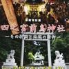 春期特別展「四之宮 前鳥神社 -その神輿と地域の信仰-」が始まりました