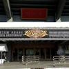 SIAM SHADE 20周年完結ライブ in 日本武道館 の感想