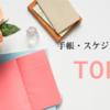 【2020年版】スケジュール帳・手帳・ダイアリーTOP8
