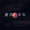 西郷どん 第14話「慶喜の本気」ネタバレ 男が本気になるとき