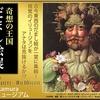 奇想の王国 だまし絵展〜渋谷Bunkamuraザ・ミュージアム