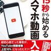 【新刊】短編動画の視聴力 15秒から始めるウケるスマホ動画入門