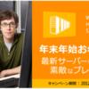 Windows Server 2012 年末年始お年玉キャンペーン で、さば缶を当てよう?