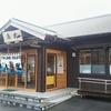 銚子電鉄の「今」を訪ねて (3)犬吠駅前の海鮮料理屋と、晴れ上がった犬吠駅