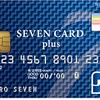 セブン・プラスカードが来ました