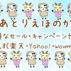 【楽天・Wowma!・Yahoo!】あとりえほのかお得なセール・キャンペーン情報☆vol.8(11/3土)