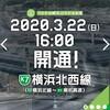 3月22日 東名高速から第三京浜へ 高速道路 横浜北西線開通です!!