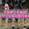 大相撲一月場所(初場所)チケット先行受付が始まっています。受付期間と抽選結果発表日をまとめました。