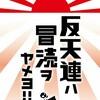 2017.8/15  『終戦の日』に日本人が想う事とすべき事...。【後編  ~国賊『反天連』による不敬デモ行進に鉄槌を❗迎撃カウンターデモ活動~】
