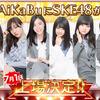 【AiKaBu】SKE48メンバーの上場公開価格が発表!