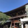 宮地嶽神社 北部九州が主、畿内が従・・・・・