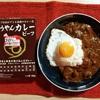 レトルトカレー【もうやんカレー・ビーフ】(グルテンフリー)を食べてみた!