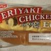 甘いテリヤキ! 『フジパン株式会社 テリヤキチキンエッグ』 を食べてみました。