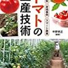 トマト農家必読!スマート農業による栽培技術紹介本