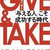 GIVE & TAKE 「与える人」こそ成功する時代〜読書感想