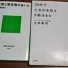 本2冊無料でプレゼント!(3371冊目)