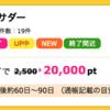 【ハピタス】ネスカフェアンバサダーが20,000pt(20,000円)と更にアップ!!!
