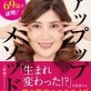 【アップアップメソッド】奇跡の69歳!上野潤子・マイナス15歳の顔に♥おでこのシワ消し・ほうれい線を薄くする・首のシワ取り