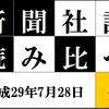 蓮舫氏辞任に5社と、連合の合意取りやめに3社。|社説読み比べ2017/7/28(金)