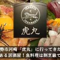 【伊勢市】「虎丸」に行ってきた!伊勢で一番美味しい居酒屋!?伊勢湾近海で獲れた新鮮な海産物!【居酒屋・人気店】