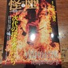 マスク(怪と幽 vol.005)