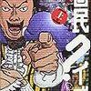 【超強力推薦!!!!】【コミックス】「クイズに勝てば、どんな望みでもかなえてみせます。日本国政府が総力を挙げて」